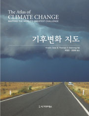 Atlas of Climate Change Korean Edition