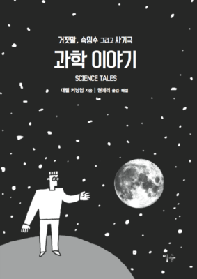 Science Tales Korean Edition